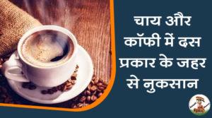 international tea day, beware Of tea,